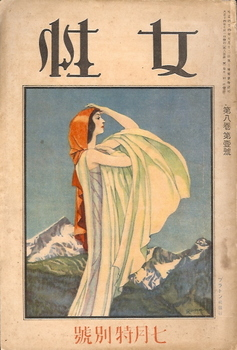 『女性』大正14年7月号の山六郎による表紙.jpg