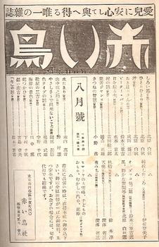 『女性』昭和2年8月号に掲載された『赤い鳥』の広告.jpg