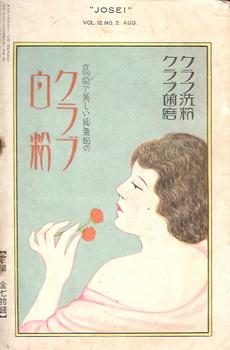 『女性』昭和2年8月号裏表紙のクラブ化粧品の広告.jpg