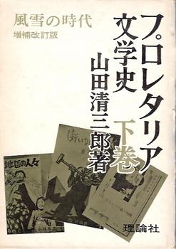 プロレタリア文学史下巻 山田清三郎.jpg
