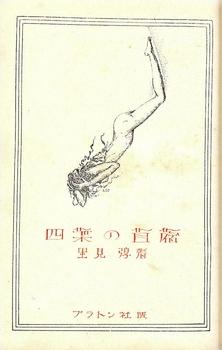 四葉のクローバ扉(山名文夫).jpg