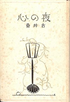 夜の心 山六郎装丁.jpg