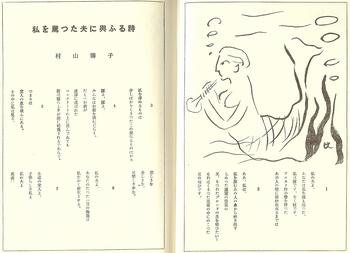 村山かず子「私を罵った夫に輿ふる詩」「女人藝術」2-3号 昭和4年3月号.jpg