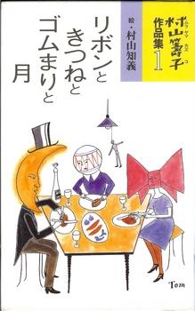村山知義装丁かず子作品集1.jpg