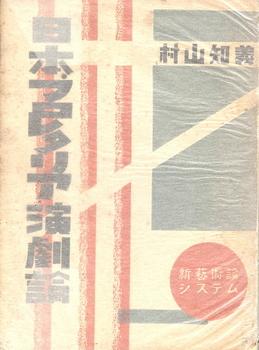 永田一修装丁『プロレタリア演劇論』村山知義1930年天人社.jpg