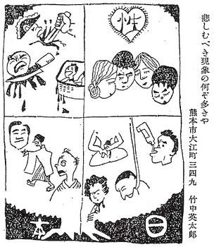 竹中英太郎「新青年」大正11年3月号.jpg