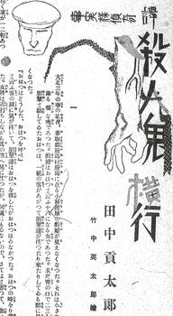 竹中英太郎カット「クラク」昭和3年5月号 田中貢太郎「殺人鬼横行」.jpg