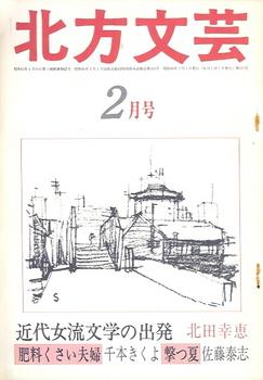 雑誌「北方文芸」.jpg