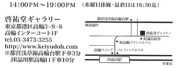 啓祐堂地図.jpg