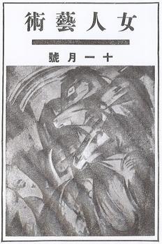 女人芸術昭和4年11月号前扉.jpg