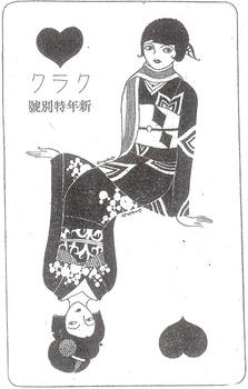 山名文夫イラスト「春月」「クラク」昭和3年1月号前扉.jpg