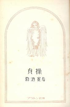 山名文夫イラスト『貞操』.jpg