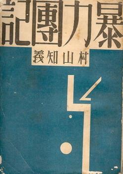 村山知義『暴力団記』日本評論社 昭和5年.jpg