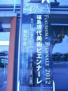 福島ビエンナーレ.jpg