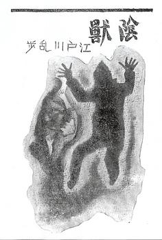 竹中英太郎「新青年」昭和3年9月号江戸川乱歩「陰獣」1.jpg